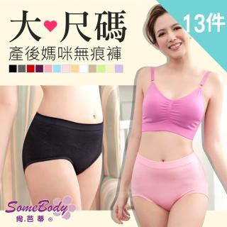 【尚芭蒂】『台灣製』一體成型 超彈性、超加大無縫內褲(13件組)