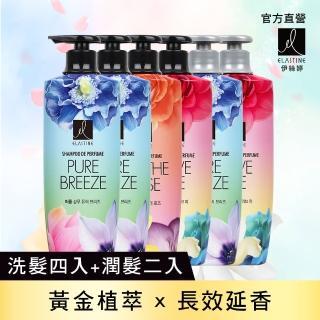 【ELASTINE】香水洗潤新裝加碼組(洗髮600ml*4+潤髮600ml*2)