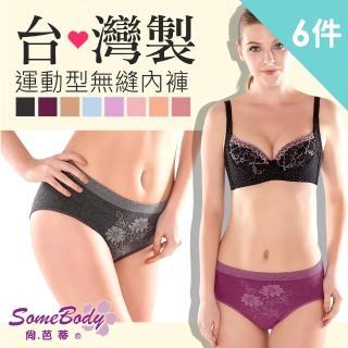 【尚芭蒂】台灣製 一體成型超彈性、超加大無縫內褲(6件組)