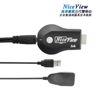 【DW 達微科技】五代NiceView 高清雙核全自動無線影音傳輸器(送4大好禮)