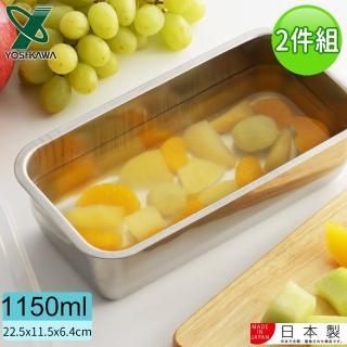 【雙11限定 YOSHIKAWA】日本進口透明蓋不鏽鋼保鮮盒-2件組(1150ML)