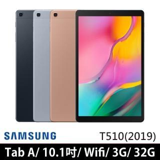 【SAMSUNG 三星】Galaxy Tab A 10.1 2019 Wi-Fi T510 3G/32G 平板電腦(加送9H玻璃螢幕保護貼)