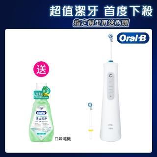 【德國百靈Oral-B-】手持高效活氧沖牙機MDH20(新品上市)