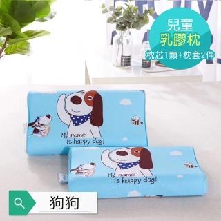 【Annette】純棉枕套可拆洗天然兒童乳膠枕頭《枕芯1入+2件枕套》(狗狗)