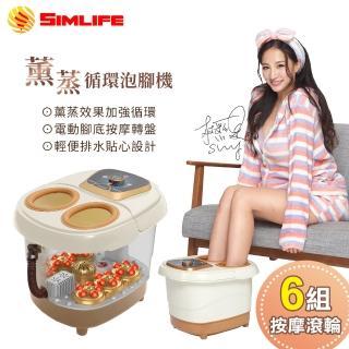 【Simlife】活力養生腳部大循環薰蒸泡腳機(電動按摩滾輪/泡腳機/泡腳/Simlife)