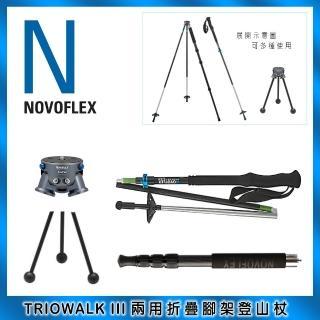 【NOVOFLEX】TRIOWALK III 兩用折疊腳架登山杖