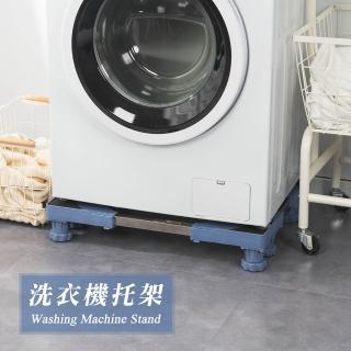 洗衣機底座 托架-八腳支撐(洗衣機支架 洗衣機架)
