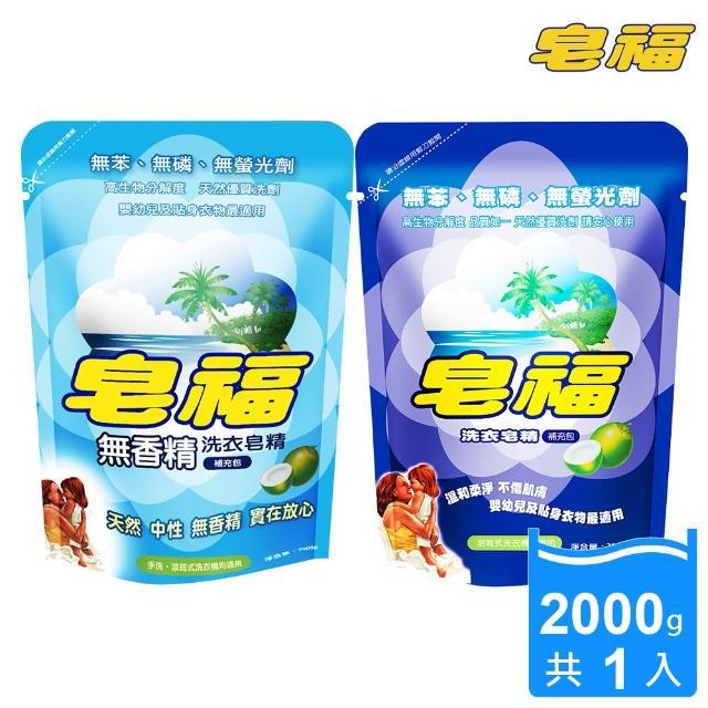 【皂福】純植物油洗衣皂精補充包2000g(天然/無香精2款任選)/