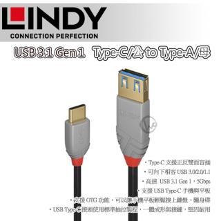 【LINDY 林帝】ANTHRA USB 3.1 Gen 1 Type-C/公 to Type-A/母 OTG 傳輸線 0.15m 36895