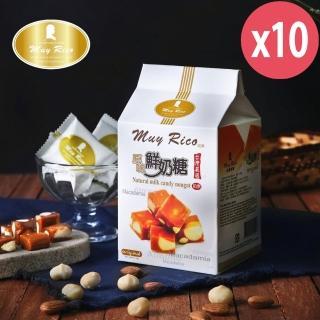 【Muy Rico瑞食品】經典鮮奶糖 任選X10盒(原味/可可鮮奶糖)