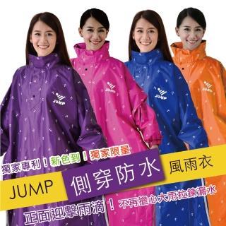 【JUMP 將門】專利側穿升級版+套頭風雨衣(全新升級版+ 雙蓋片 快速到貨)