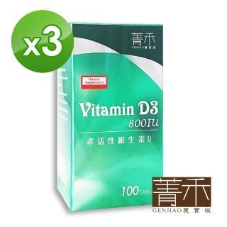 【菁禾GENHAO】維生素D3 800IU錠(100粒/盒)