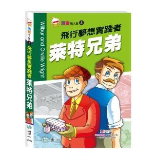 【世一】飛行夢想的實踐者─萊特兄弟(漫畫名人堂)
