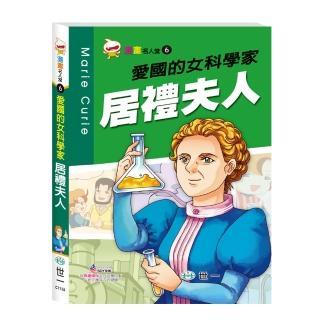 【世一】愛國的女科學家居禮夫人(漫畫名人堂)