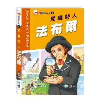 【世一】昆蟲詩人-法布爾(漫畫名人堂)