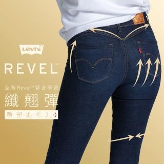 【LEVIS】女款 Revel 高腰緊身提臀牛仔褲 / 超彈力塑形布料 / 暈染刷白