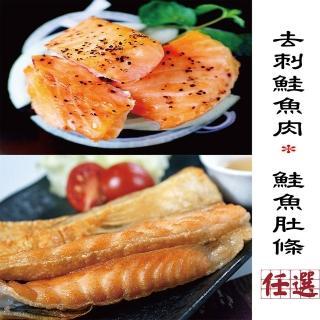 【海之醇】嚴選挪威鮭魚肚條/去刺鮭魚肉任選14包組(肚條300g鮭魚肉200g/包)