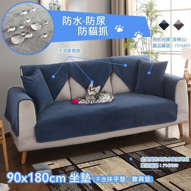 【巴芙洛】天鵝絨防潑水耐髒防貓抓3人沙發墊90cm*180cm(不含扶手和靠墊/防貓抓/沙發墊3人)/