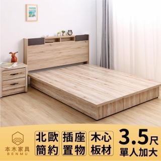 【本木】歐利 經典雙色插座房間二件組(單大3.5尺 床頭+六分內縮床底)