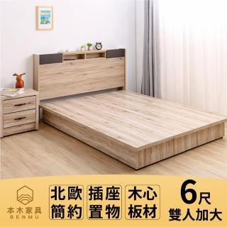 【本木】歐利 經典雙色插座房間二件組(雙大6尺 床頭+六分內縮床底)