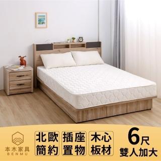 【本木】歐利 經典雙色插座房間三件組(雙大6尺 床墊+床頭+六分內縮床底)