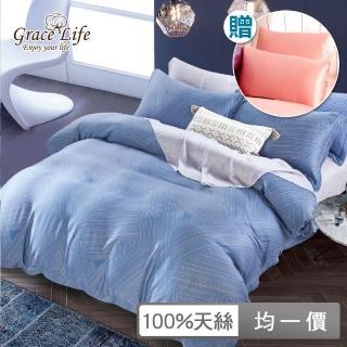 【Grace Life】100%天絲全鋪棉四件式兩用被床包組 頂級精緻系列 贈枕套一對(雙人/加大)