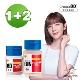 【Eisai 衛采】Chocola BB Plus 60錠×1瓶+180錠×2瓶(高單位活性化B群 提升肌膚代謝力)