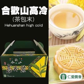 【仁愛農會】1+1合歡山高冷茶 茶包-2.5g-包 20包-盒(2盒一組  共4盒)