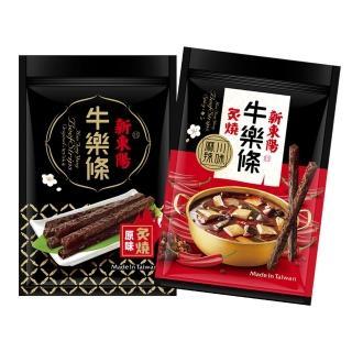 【新東陽】炙燒牛樂條150g(原味/川味麻辣)
