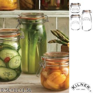 【KILNER】多功能扣式密封貯存罐3件組(0.5L+1.0L+1.5L)