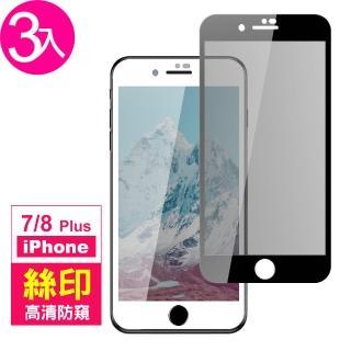 iPhone 7/ 8 Plus 絲印滿版 高清防窺 9H 鋼化玻璃膜-超值3入組(i7 i8 + 手機螢幕 鋼化膜 保護貼)