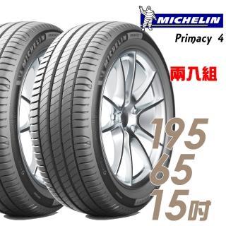 【Michelin 米其林】PRIMACY 4 高性能輪胎_二入組_195/65/15(PRI4)