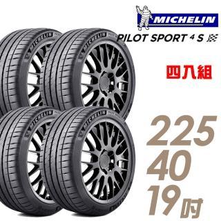 【Michelin 米其林】PILOT SPORT 4S PS4S 高性能運動輪胎_四入組_225/40/19(車麗屋)