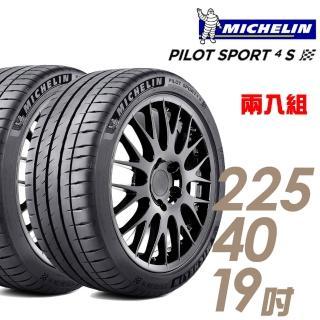 【Michelin 米其林】PILOT SPORT 4 S 高性能運動輪胎_二入組_225/40/19(PS4S)