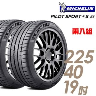 【Michelin 米其林】PILOT SPORT 4S PS4S 高性能運動輪胎_二入組_225/40/19(車麗屋)