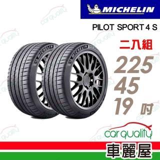 【Michelin 米其林】PILOT SPORT 4 S 高性能運動輪胎_二入組_225/45/19(PS4S)