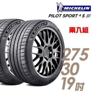 【Michelin 米其林】PILOT SPORT 4 S 高性能運動輪胎_二入組_275/30/19(PS4S)