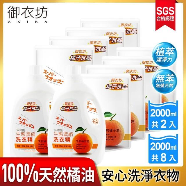 【御衣坊】多功能生態濃縮橘油洗衣精2000mlx2罐+2000mlx8包組(天然橘子油)/