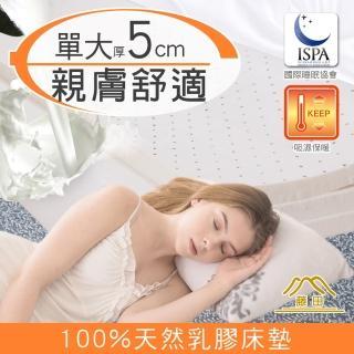 【藤田】圓舞曲棉柔舒適5cm天然乳膠床墊(單人加大)