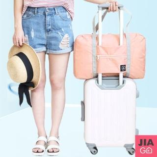 【JIAGO】大容量可折疊旅行收納包