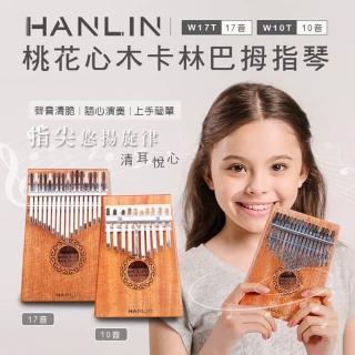 【HANLIN】W17T-桃花心木17音卡林巴拇指琴