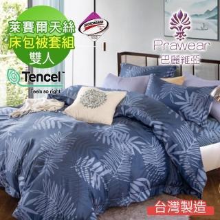 【Prawear 巴麗維亞】吸溼排汗專利天絲植物花卉四件式床包被套組千葉(雙人)