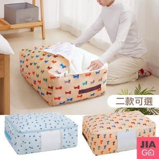 【JIAGO】棉被衣物收納袋