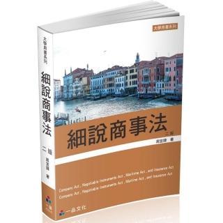 細說商事法(二版)-大學用書系列(一品)