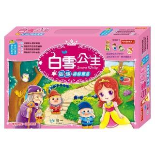 【世一】白雪公主磁鐵換裝寶盒(幼兒遊戲禮盒)