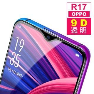 OPPO R17 9D 滿版透明 9H 鋼化玻璃膜(R17 OPPOR17 手機 保護貼)