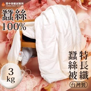 【田中保暖】皇后級 3kg 手工純長纖蠶絲被  6x7尺  500織純棉表布 冬季 蠶絲附保證書(3kg 6x7尺-5斤)