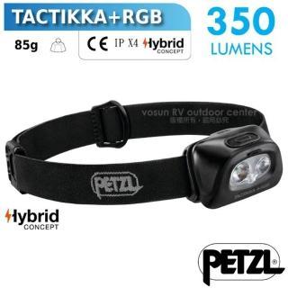 【PETZL】新款 TACTIKKA +RGB 超輕量戰術頭燈/350流明.IPX4防水.LED頭燈(E089FA00 黑)