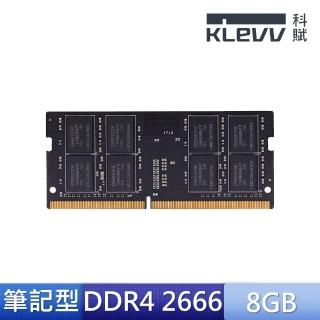 【KLEVV 科賦】DDR4 2666 8G 超頻電競筆記型記憶體