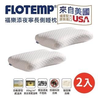 【Flotemp 福樂添】側睡枕-LQGLx2入(超值)